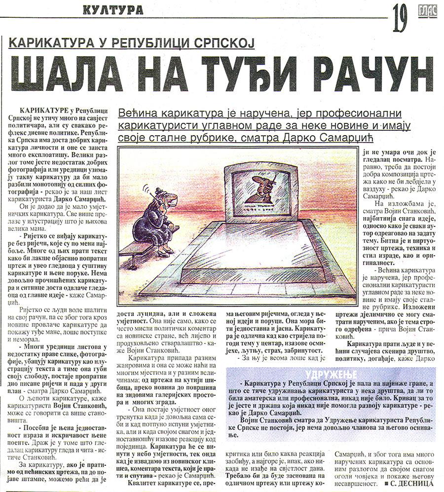 karikatura-u-srpskoj