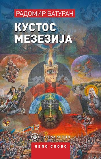 Jermeni, Srbi, roman